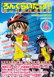 『ろんぐらいだぁす!』ツーリングガイド 4 冊セット最新刊まで 漫画