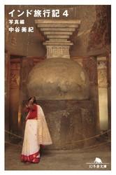 インド旅行記 4 冊セット最新刊まで 漫画