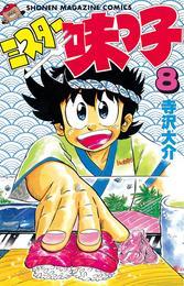 ミスター味っ子(8) 漫画