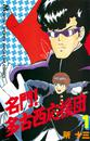 名門!多古西応援団(1) 漫画