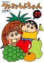 クレヨンしんちゃん 27巻 漫画