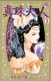 真珠夫人 3 漫画