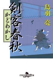 剣客春秋 かどわかし 漫画