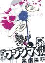 闇金ウシジマくん(5) 漫画