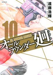 オールラウンダー廻(10) 漫画
