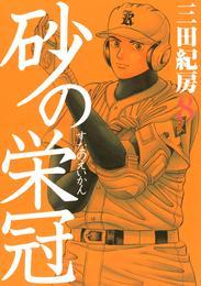 砂の栄冠(8) 漫画