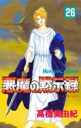 悪魔の黙示録(26) 漫画