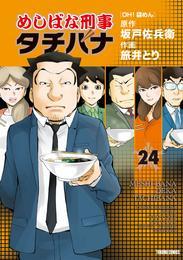めしばな刑事タチバナ24 OH! 袋めん 漫画