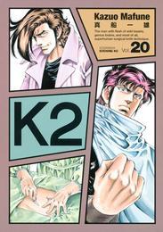 K2(20) 漫画