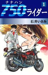 750ライダー(1) 漫画