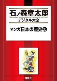 マンガ日本の歴史(35) 漫画