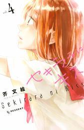 セキララにキス(4) 漫画