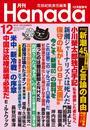 月刊Hanada2018年12月号 漫画