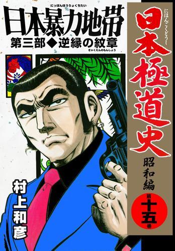 日本極道史~昭和編 第十五巻 漫画