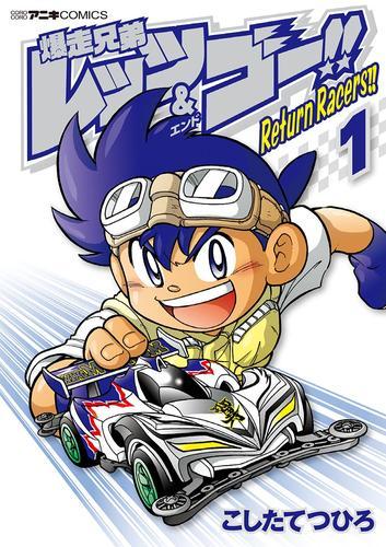 爆走兄弟レッツ&ゴー!! Return Racers!! 漫画