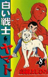 白い戦士ヤマト 第8巻 漫画