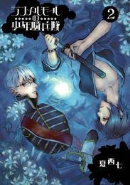 ランメルモールの少年騎兵隊 2巻 漫画