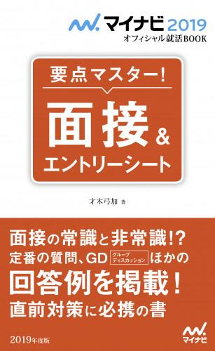 マイナビ2019オフィシャル就活BOOK 要点マスター! 面接&エントリーシート 漫画
