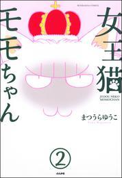 女王猫モモちゃん(分冊版) 【第2話】