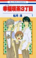 幸福喫茶3丁目 (1-15巻 全巻) 漫画