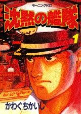 沈黙の艦隊 (1-32巻 全巻) 漫画