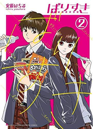 ばりすき(1巻 最新刊)