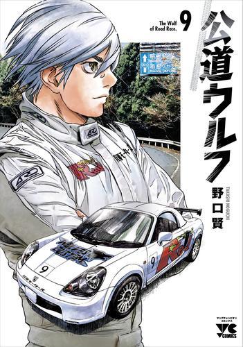 公道ウルフ (1-4巻 最新刊) 漫画