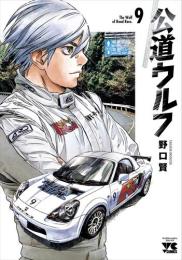 公道ウルフ (1-4巻 最新刊)