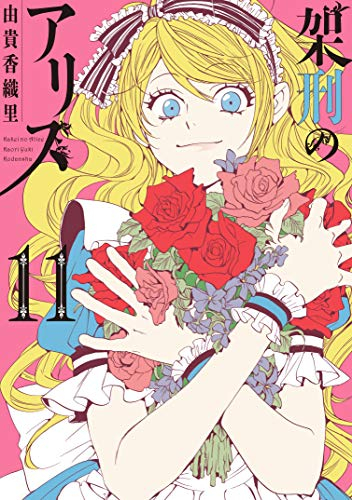 架刑のアリス (1-9巻 最新刊) 漫画
