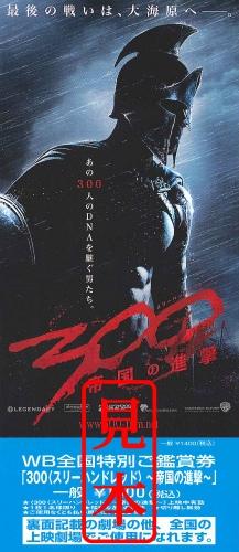 【映画前売券】300 帝国の進撃 / 一般(大人) 漫画