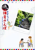 海街diaryすずちゃんの鎌倉さんぽ (1巻 全巻)
