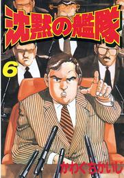 沈黙の艦隊(6) 漫画