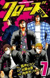 クローズZERO(7) 漫画