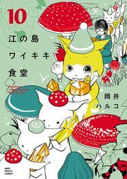 江の島ワイキキ食堂(10) 漫画