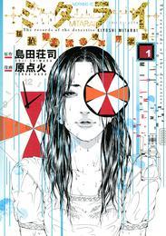 ミタライ 探偵御手洗潔の事件記録(1) 漫画