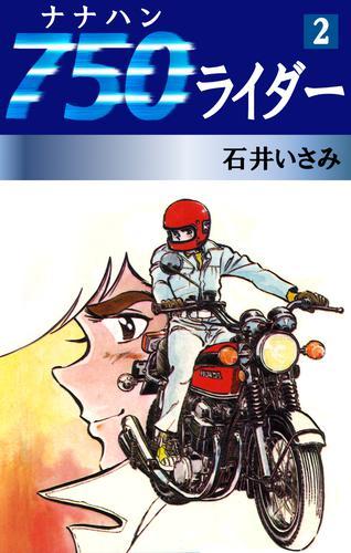 750ライダー(2) 漫画