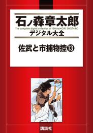 佐武と市捕物控(13) 漫画