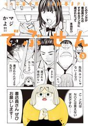 でぶせん(3) 漫画