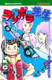 コンポラ先生(14) 漫画