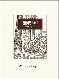歴史(上) 漫画