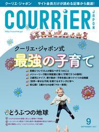 COURRiER Japon (クーリエジャポン)[電子書籍パッケージ版] 2017年 9月号 漫画