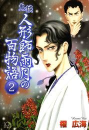 鬼談 人形師雨月の百物語(2) 漫画
