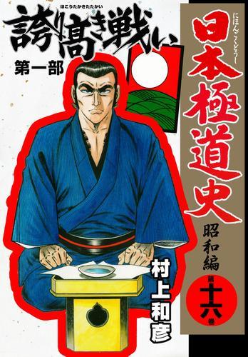 日本極道史~昭和編 第十六巻 漫画