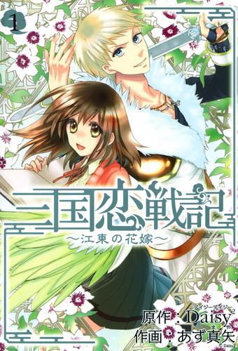 三国恋戦記~江東の花嫁~  漫画
