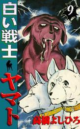 白い戦士ヤマト 第9巻 漫画