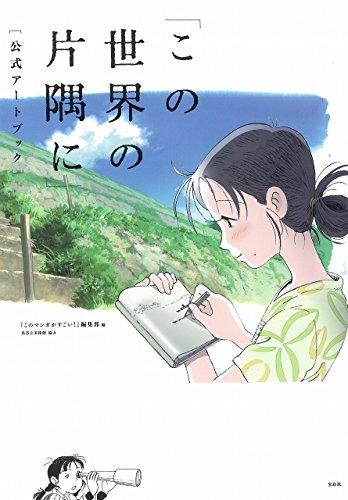 【画集】「この世界の片隅に」公式アートブック 漫画