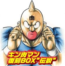 "キン肉マン 復刻BOX ""伝説"" (1-36巻 全巻) 漫画"
