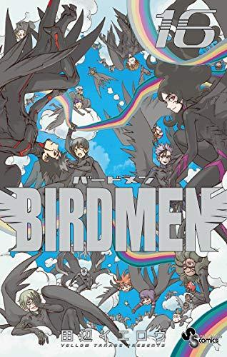 バードメン BIRDMEN (1-16巻 全巻) 漫画