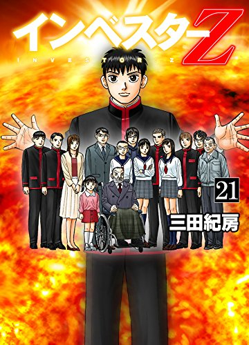 【入荷予約】インベスターZ (1-21巻 全巻)【8月上旬より発送予定】 漫画