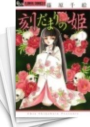 【中古】刻だまりの姫(1-2巻) 漫画